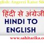 इंग्लिश: अंग्रेजी कैसे सीखे