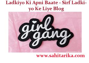 लड़कियों की अपनी बातें - सिर्फ लड़कियों के लिए ब्लॉग