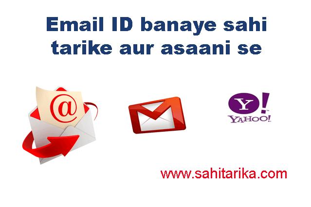 email_id_banane_ka_sahi_tarika