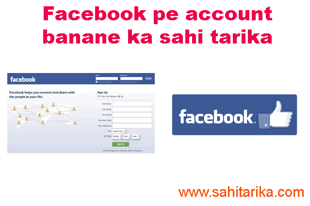 facebook pe account banane ka sahi tarika