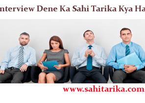 Interview Dene Ka Sahi Tarika Kya Hai