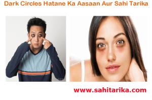 Dark Circles Hatane Ka Aasaan Aur Sahi Tarika