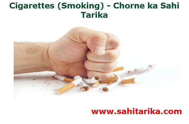Cigarettes (Smoking) - Chorne ka Sahi Tarika