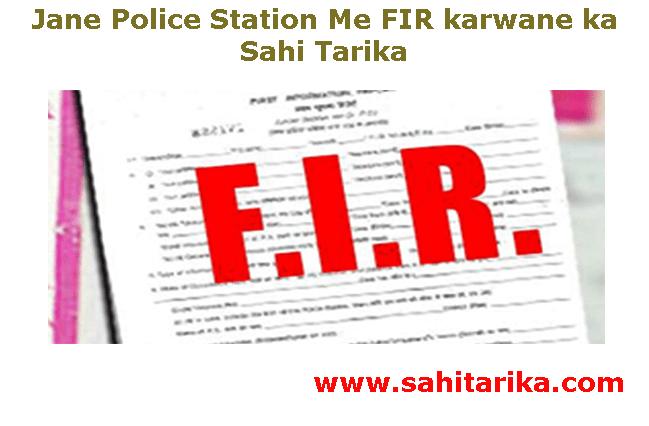 Jane Police Station Me FIR karwane ka Sahi Tarika