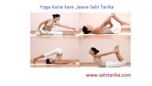 Yoga Kaise kare ,Jaane Sahi Tarika