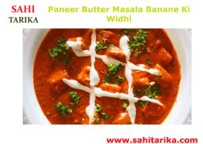 Paneer Butter Masala Banane Ki Widhi