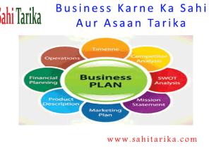 Business Karne Ka Sahi Aur Asaan Tarika