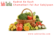 Kudrat Ke Kuch Chamatkari Fal Aur Sabjiyaan