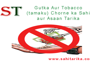 Gutka Aur Tobacco (tamaku) Chorne ka Sahi aur Asaan Tarika
