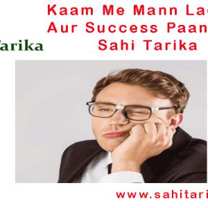 Kaam Me Mann Lagane Aur Success Paane Ka Sahi Tarika