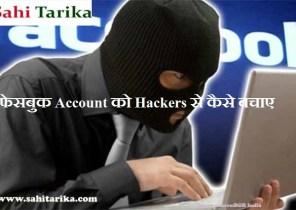 फेसबुक Account को Hackers से कैसे बचाए
