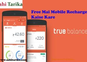 true balance app se paise kaise kamaye