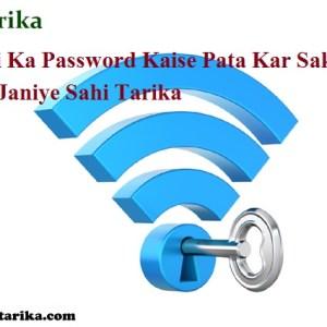 Wi-Fi Ka Password Kaise Pata Kar Sakte Hai | Janiye Sahi Tarika