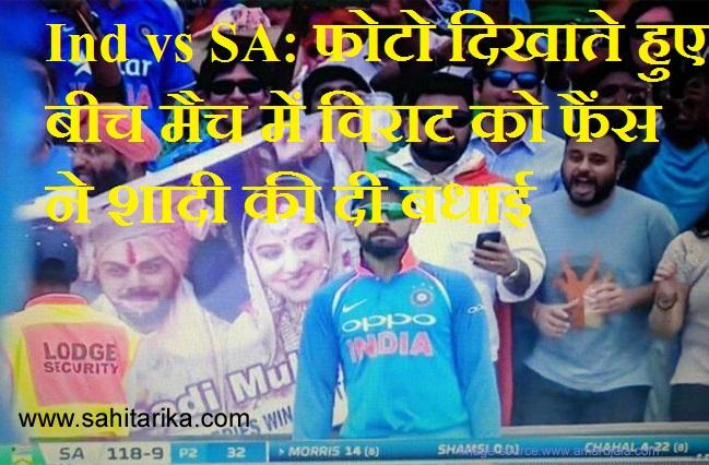 Ind vs SA: फोटो दिखाते हुए बीच मैच में विराट को फैंस ने शादी की दी बधाई