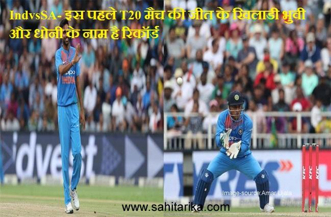 IndvsSA- इस पहले T20 मैच की जीत के खिलाडी भुवी और धोनी के नाम है रिकॉर्ड