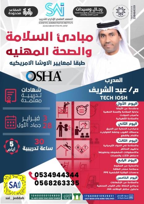 مبادئ السلامة والصحة المهنية