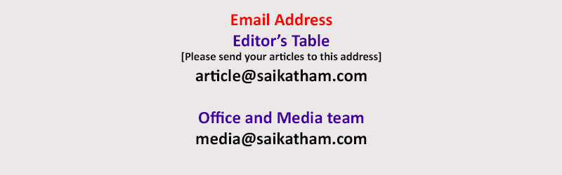 Saikatham Online Magazine Contact