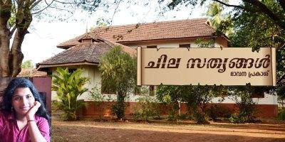 Chila sathyangal | Malayalam_short story | Bhavana prakash