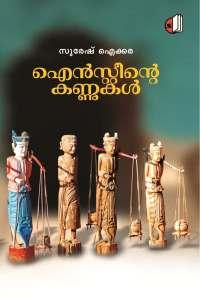 Saikatham Online Magazine
