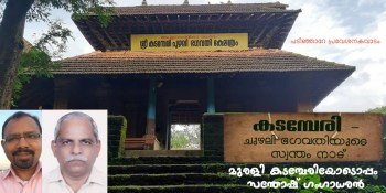 Kadamperi Temple