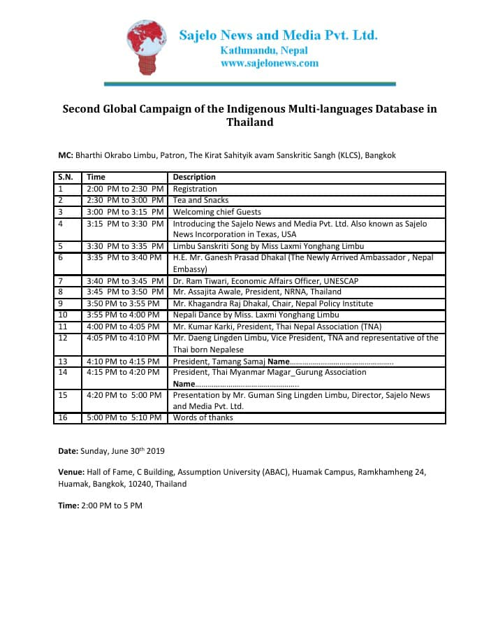 आज थाइलेण्डमा इन्डिजिनियस मल्टी ल्याङ्वेज डाटाबेस कार्यक्रम