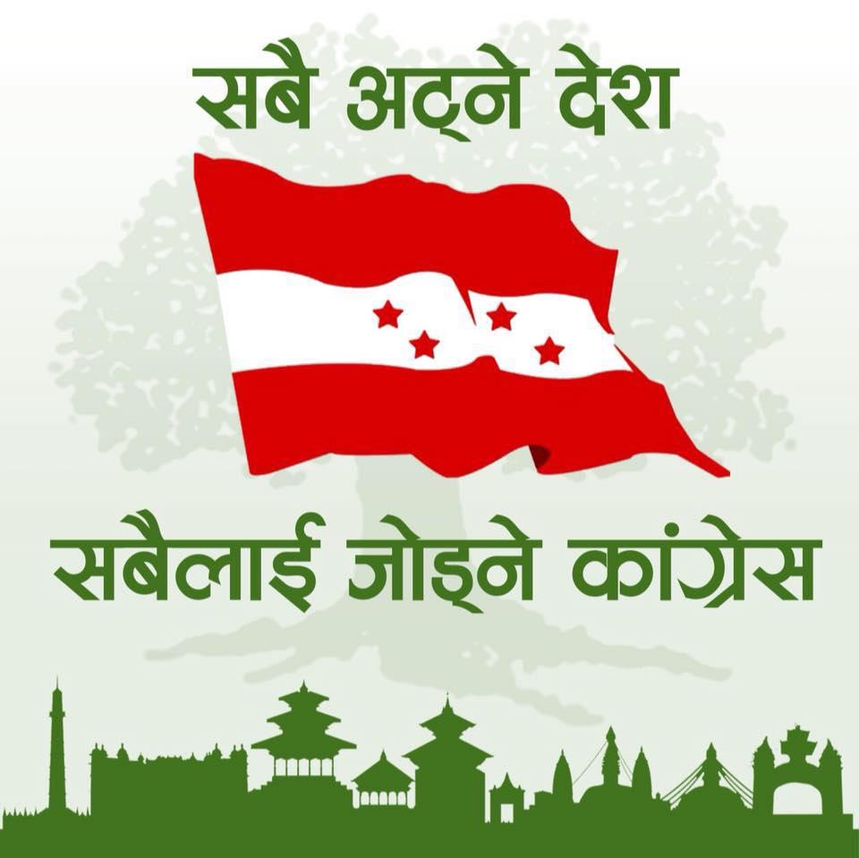उपनिर्वाचनः यस्तो छ, नेपाली कांग्रेसको घोषणा पत्र (सबै घोषणा पत्र पढ्न सकिनेछ)