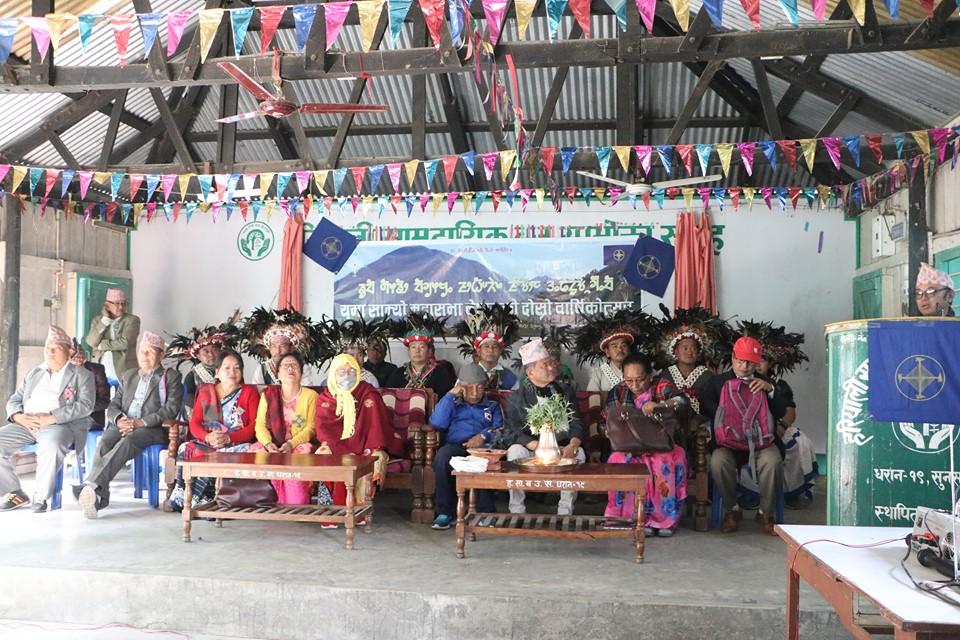 युमा साम्यो महासभा नेपालको दोस्रो वार्षिकोत्सव