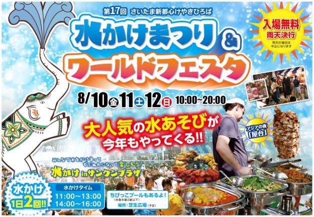 Saitama water fight festival