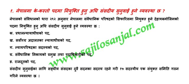 लोक सेवा अायोग नेपाल