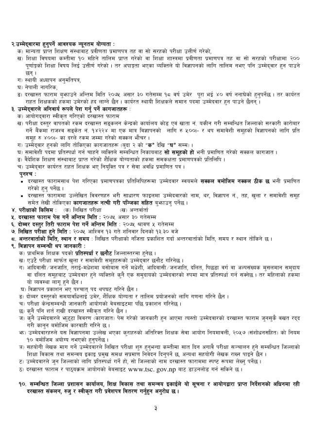 TSC Nepal New Advertisement Notice