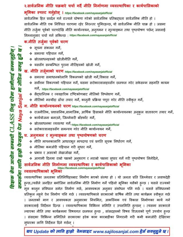 लोक सेवा अायोग प्रश्नहरू, लोक सेवा अायोग नेपाल, लोक सेवा अायोग महत्वपूर्ण प्रश्नहरू