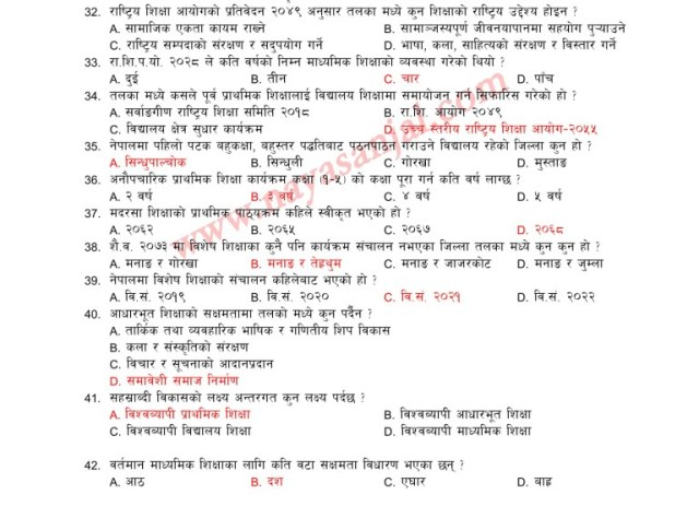 shikshak sewa aayog form, TSC Nepal, TSC Nepal Advertisement, TSC Nepal form, TSC Nepal New Advertisement Notice, TSC online application, TSC Nepal Objective Questions, TSC Question Answer, TSC Objective question, TSC Objective question, www.tsc.gov.np exam center 2074, TSc Nepal, TSC Question, tsc Nepal question 2075, tsc question answer,