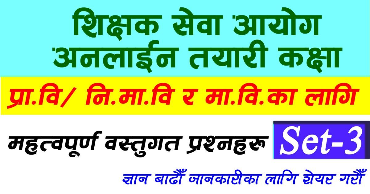 shikshak sewa aayog outline, TSC Nepal, TSC Nepal Advertisement, TSC Nepal shape, TSC Nepal New Advertisement Notice, TSC online application, TSC Nepal Objective Questions, TSC Question Answer, TSC Objective request, TSC Objective request, www.tsc.gov.np exam center 2074, TSc Nepal, TSC Question, tsc Nepal question 2075, tsc question answer, shikshak sewa aayog question