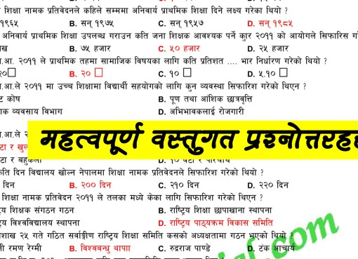 shikshak sewa tayari, shikshak sewa aayog 2075, teacher service commission tayari, old question shikshak sewa aayog, shikshak sewa aayog model question, teacher service commission, tsc preparation, shikshak sewa aayog model question, shikshak sewa aayog tayari Nepal, shikshak sewa aayog, tsc model question,