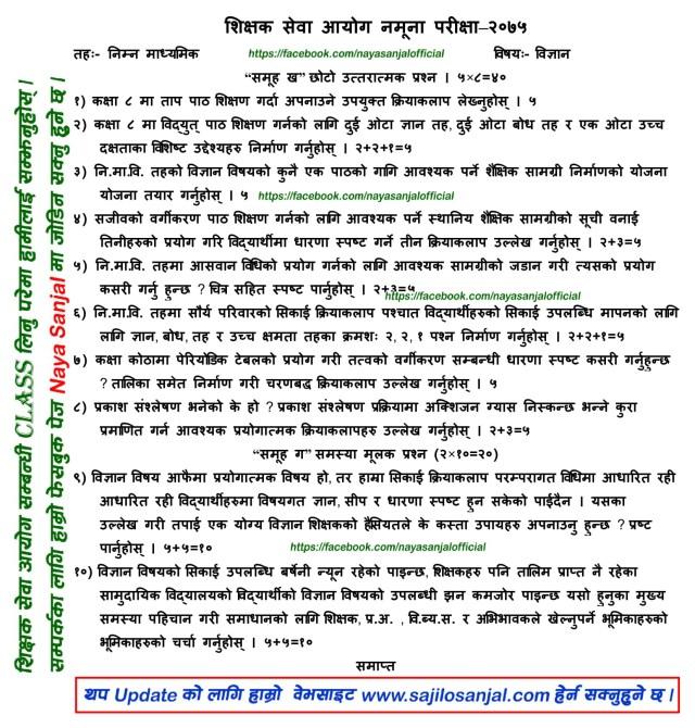 shikshak sewa aayog form, TSC Nepal, TSC Nepal Advertisement, TSC Nepal form, TSC Nepal New Advertisement Notice, TSC online application, TSC Nepal Objective Questions, TSC Question Answer, TSC Objective question, TSC Objective question, www.tsc.gov.np exam center 2074, TSc Nepal, TSC Question, tsc Nepal question 2075, tsc question answer, shikshak sewa aayog question