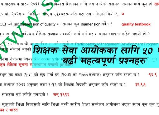 tsc online question tsc online, tsc preparation, tsc preparation guide, tsc model question, tsc model question 2075, shikshak sewa aayog, loksewa, shikshak sewa aayog, tsc Nepal, tsc exam center2075, secondary level curriculum of nepal, Primary level curriculum of Nepal, teachers service commission, shikshak sewa aayog, shikshak sewa aayog model question, loksewa apps, tsc model question, ministry of education Nepal, latest news of Nepal, edukhabar, nepali result