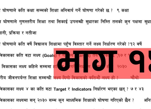 TSC Nepal Objective Questions, TSC Question Answer, TSC Objective question, TSC Objective question, www.tsc.gov.np exam center 2074, TSc Nepal, TSC Question