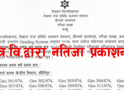 Tribhuvan University, Institute of Science and Technology (TUIoST) , Office of the Dean published the examination result of M.Sc. Geology (First Year, First Semester) Exam Result.
