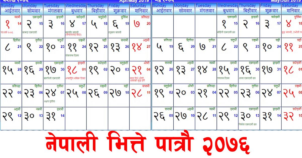 Nepali Calendar 2076   Nepali Patro 2076   Sajilo Sanjal