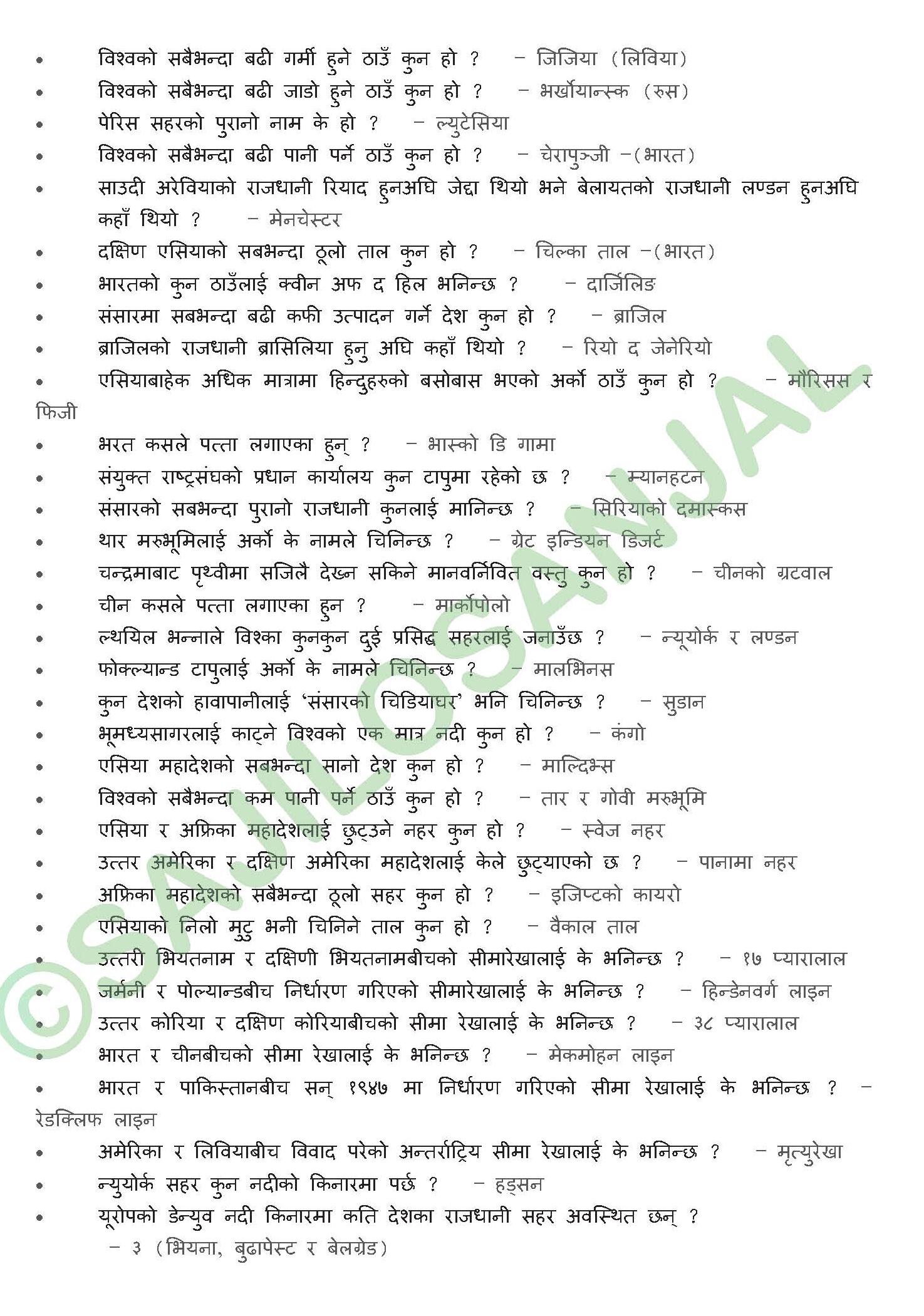 psc.gov.np kharidar question, kharidar question answer 2074, kharidar exam question 2074, loksewa kharidar, haridar model questions, kharidar first paper, kharidar model questions, lok sewa aayog kharidar model questions, lok sewa aayog kharidar, kharidar ko syllabus, kharidar exam, lok sewa aayog kharidar question, kharidar question answer 2075, kharidar question 2074, kharidar question answer, model question of kharidar, kharidar iq, loksewa kharidar question, lok sewa aayog, loksewa, gorkhapatra loksewa, loksewa guide, lok sewa aayog exam, loksewa exam, loksewa quiz, karidar first paper, loksewa news, lok sewa aayog exam 2075 lok sewa aayog exam for kharidar, gorkhapatra loksewa, loksewa gorkhapatra, loksewa exam 2019, loksewa exam 2075, shikshak sewa aayog 2075, loksewa online, lok sewa aayog exam, kharidar second paper, loksewa tricks, loksewa iq, lok sewa aayog 2074 online loksewa, lok sewa guide, kharidar question 2074, lok sewa preparation class, kharidar question 2074, lok sewa aayog exam, खरीदार, लोक सेवा आयोग, लोक सेवा आयोग नेपाल, lok sewa aayog question, lok sewa aayog question 2075, lok sewa aayog,