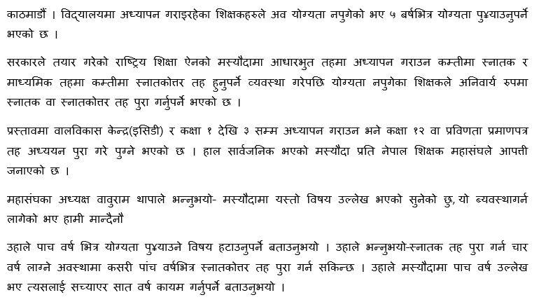 edu khabar, education khabar, edu notice, edu notice nepal