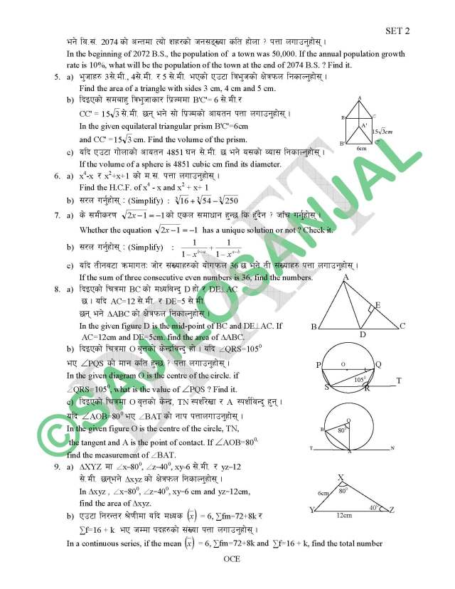 see model question 2075 Mathematics, see model question 2074 Mathematics, see model question 2074 pdf, see model questions of compulsory mathematics, see compulsory mathematics, see model question 2074 Mathematics, see questions of Mathematics, see Mathematics questions, see model questions Mathematics, see questions 2074 Mathematics, see model questions Mathematics 2074, see model questions for Mathematics, see mathematics questions, see questions Mathematics, see Mathematics questions, see practice questions Mathematics, see model questions Mathematics, see model questions of Mathematics, see questions of Mathematics, see model questions of Mathematics with answers, see Mathematics questions, see model questions Mathematics, see model questions 2074, see questions 2075, see questions model ,, model question 2074, see questions 2074, see all questions, see draft questions, www.see questions.com, see model questions computer, see draft questions 2074, see model questions for 2074, see entrance questions, questions for see, see 2074 questions and answers, see sample questions see set questions,, see questions paper 2074, see questions paper, see practice questions, see model questions 2074 pdf, see practice questions 2075, see model questions 2074 download, see model question 2075 Math, see model question 2074 Math, see model question 2074 pdf, see model questions of compulsory mathematics, see compulsory mathematics , see model question 2074 Math, see questions of Math, see Math questions, see model questions Math, see questions 2074 Math, see model questions Math 2074, see model questions for Math, see math questions, see questions Math, see Math questions, see practice questions Math, see model questions Math, see model questions of Math, see questions of Math, see model questions of Math with answers, see Math questions, see model questions Math,