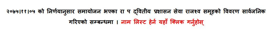 How to check Karmachari Samayojan Name list Karmachari samayojan name list published by Nepal Gov. Ministry of Federal Affairs and General Administration Office. This office published Government Employees Name list www.samayojan.gov.np and www.mofaga.govKarmachari Samayojan Name List -samayojan.gov.np.np in this site. How to check Karmachari Samayojan Name list Kharidar You can view your Samayojan Name list Nayab Subba Via your Mobile and Computer. Once the Samayojan Name list officially published by Nepal Government, Ministry of Federal Affairs and General Administration . Check Nayab SubbaSamayojan Name list all Nepal Gov. employee Ministry of Federal Affairs and General Administration official website http://mofaga.gov.np/ and https://samayojan.gov.np/ Karmachari Samayojan Name list Nayab Subba Karmachari Samayojan Name list Kharidar