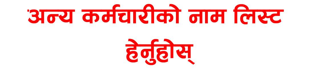 www.samayojan.gov np, karmachari samayojan , samayojan nepal list, samayojan np, karmachari samayojan 2075, ministry of health nepal karmachari samayojan, www.pmep.gov.np name, karmachari samayojan 2075 darbandi, samayojan, कर्मचारी समायोजन नाम लिस्ट, समायोजन नाम लिस्ट, कर्मचारी समायोजन, समायोजन, officer name list, karmachari name list, karmachari samayoajn, Samayojan Name List, Adhikrit, Adhikrit samayojan, samayojan.gov.np, samayojan.gov.np name list, samayojan.gov.np karmachari name list, samayojan karmachari name list, samayojan name list, samayojan.gov name list, samayojan