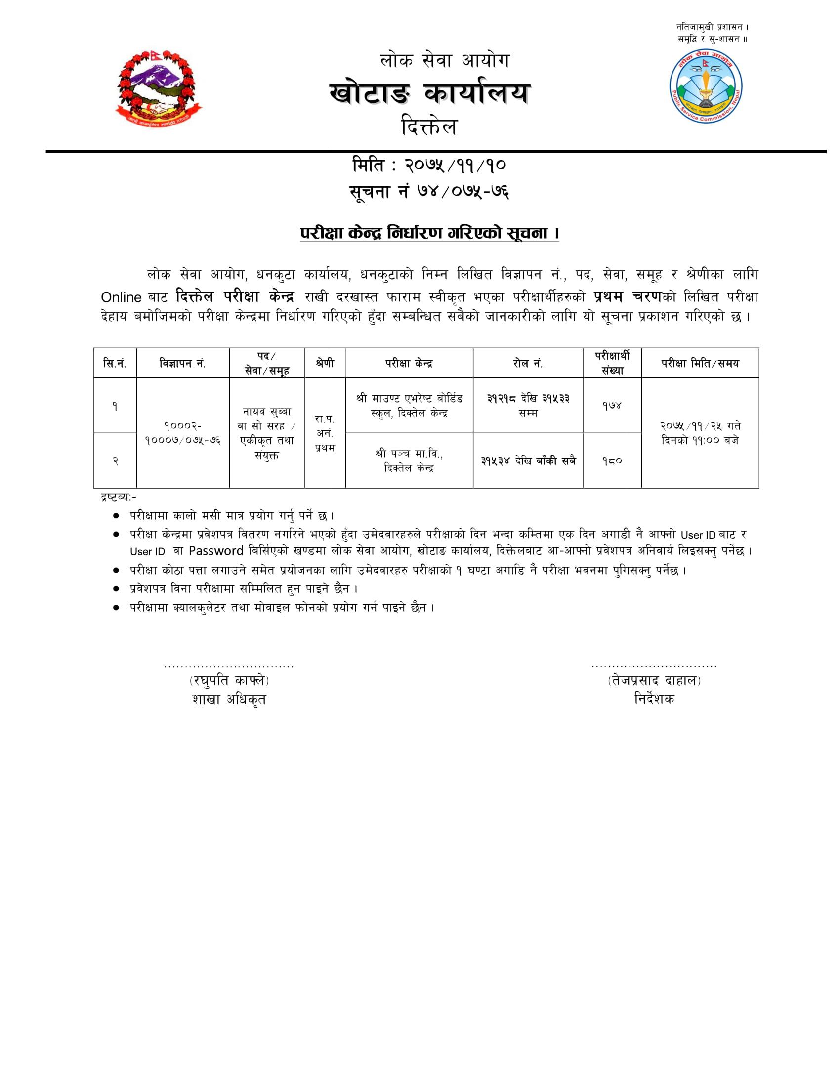 nasu exam center,  nasu exam center diktel,  nasu exam center Dipayal,  nasu exam center dhankuta,  nasu exam center Pokhara,  nasu exam center Kathmandu,  nasu exam center parsa,  nasu exam center 2076,  nasu exam center 2075,  na su exam center, psc.gov. nasu exam center,  psc.gov.np nasu exam center,  psc nasu exam center,  psc exam center