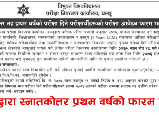 Master's Level first year exam form fill up notice, Master's Level form fill up notice, Master's Level first year form fill up notice, Master's Level first year notice, MA first year form fill up notice, form fill up notice, Master's Level notice, Tribhuvan University, Tribhuvan University Master's Level first year exam form fill up notice, Tribhuvan University Master's Level form fill up notice, Tribhuvan University Master's Level first year form fill up notice, Tribhuvan University Master's Level first year notice, Tribhuvan University MA first year form fill up notice, Tribhuvan University form fill up notice, Tribhuvan University Master's Level notice, स्नातकोत्तर तह प्रथम वर्षको परिक्षा फारम, स्नातकोत्तर तह, स्नातकोत्तर तह प्रथम वर्ष, स्नातकोत्तर तह परिक्षा फारम,,