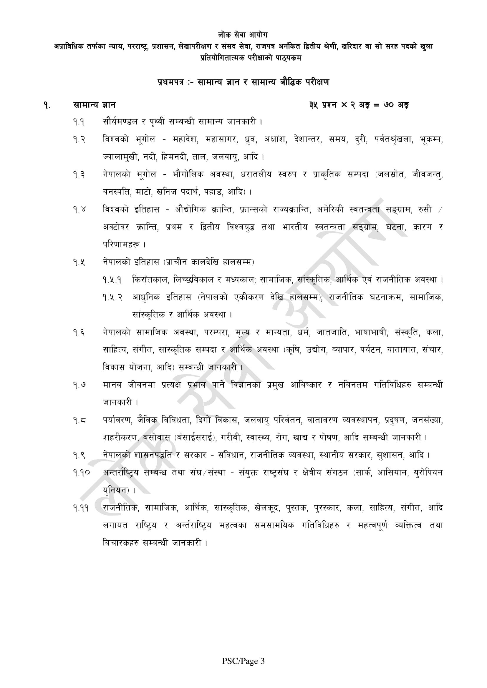 psc.gov.np syllabus, Kharidar syllabus, psc syllabus, kharidar book pdf, psc.gov.np kharidar syllabus, Kharidar kharidar syllabus, psc kharidar syllabus, lok sewa aayog kharidar syllabus, lok sewa aayog kharidar exam syllabus, lok sewa aayog  syllabus, lok sewa aayog exam syllabus, lok sewa aayog kharidar syllabus, lok sewa  kharidar syllabus, lok sewa  kharidar exam syllabus, lok sewa   syllabus, lok sewa  exam syllabus, lok sewa  kharidar syllabus,