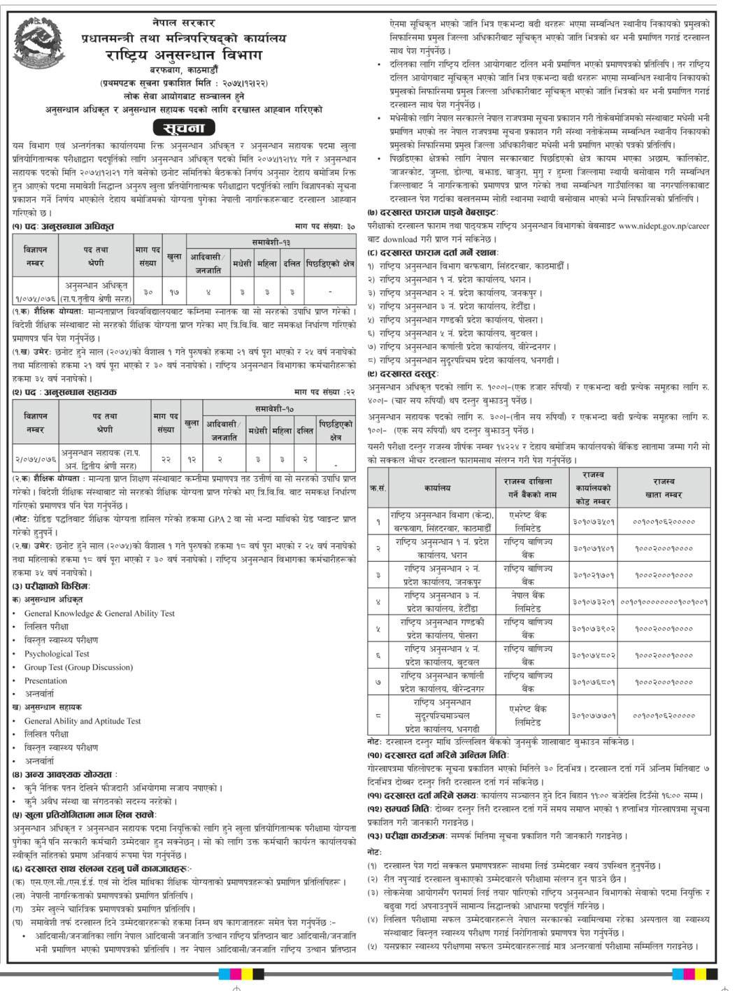 राष्ट्रिय अनुसन्धान विभाग,  राष्ट्रिय अनुसन्धान विभाग जागिर,  राष्ट्रिय, अनुसन्धान, विभाग, Rastriya job vacancy,  Rastriya anusandhan bibhag job vacancy,  Rastriya anusandhan job vacancy,  anusandhan job vacancy,  Rastriya job vacancy 2075,  Rastriya anusandhan bibhag job vacancy 2075,  Rastriya anusandhan job vacancy 2075,   anusandhan job vacancy 2075,  Rastriya anusandhan bibhag, Rastriya anusandhan, Rastriya anusandhan bibhag 2075, Rastriya anusandhan bibhag notice,  Rastriya anusandhan exam,  Rastriya anusandhan exam syllabus,