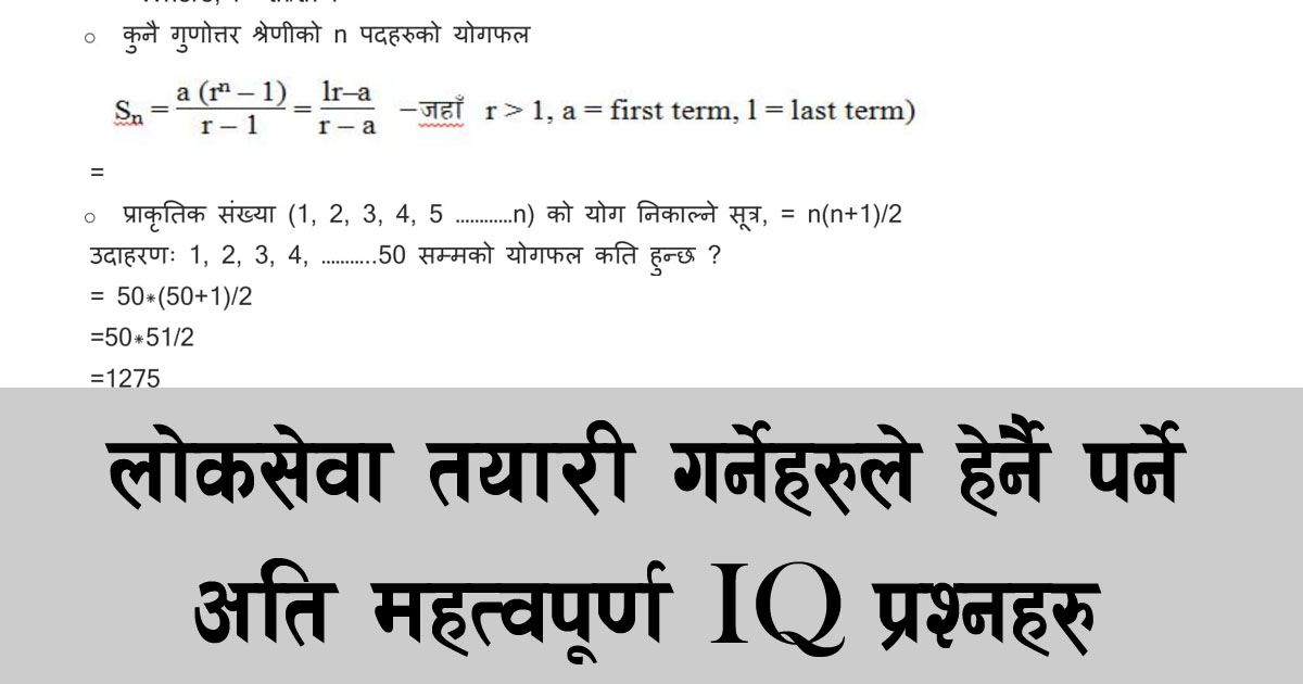 iq question, iq practice, iq question 2076, lok sewa iq question, lok sewa iq practice, lok sewa iq question 2076, lok sewa aayog iq question, lok sewa aayog iq practice, lok sewa aayog iq question 2076, lok sewa kharidr kharidar iq question, lok sewa kharidr kharidar iq practice, lok sewa kharidr kharidar iq question 2076, lok sewa kharidr iq question, lok sewa kharidr iq practice, lok sewa kharidr iq question 2076, psc iq question, psc iq practice, psc iq question 2076, लोक सेवा अयोग,