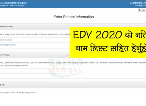 dv lottery, edv lottery, dv, edv, dv lottery result, edv lottery result, dv result, edv result, dv lottery result Nepal, edv lottery result Nepal, dv result Nepal, edv result Nepal, dv 2020 lottery result Nepal, edv 2019 lottery result Nepal, dv 2019 result Nepal, edv 2019 result Nepal, dv lottery 2020, edv lottery 2020, dv 2020, edv 2020, dv lottery result 2020, edv lottery result 2020, dv result 2020, edv result 2020, DV 2020 Nepal Result, DV korea result, DV UAE result, edv 2020 Nepal result, www.dvlottery.state.gov, dvlottery.state.gov result nepal, dvlottery.state.gov result, dvlottery Nepal, how to check dv result in Nepal, dv result check, dv result check Nepal, Nepal dv result check, name list dv result Nepal, dv winner name list, dv 2020 winner name list, dv winner name list nepal, dv 2020 winner name list nepal, dv winner name Nepal,